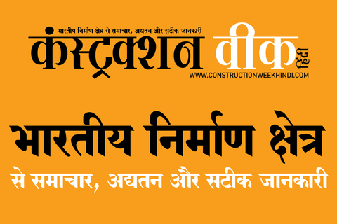 Construction Week's website is now also available in Hindi